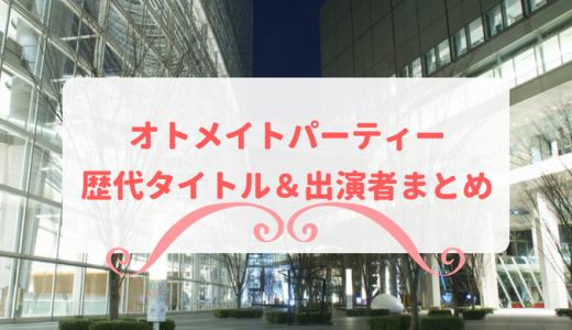 オトメイトパーティーの歴代タイトル&出演者まとめ