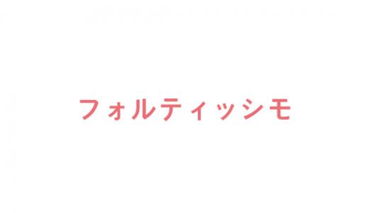 フォルティッシモの特典まとめ【店舗別・キャラ別・CD一覧】