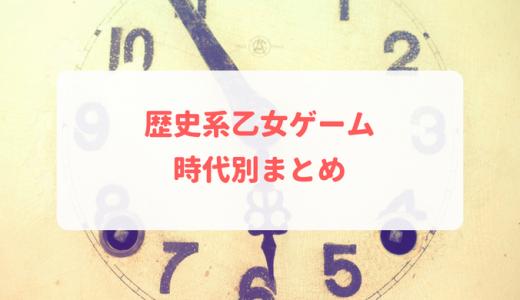 歴史系乙女ゲーム・時代別まとめ