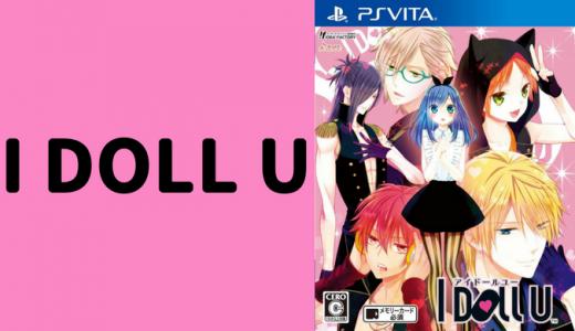 I DOLL U【ゲーム紹介・ソフト一覧・おすすめプレイ順・攻略順】