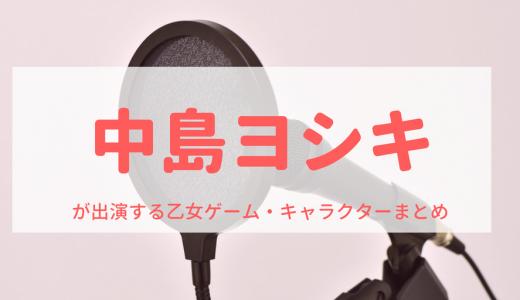 中島ヨシキが出演する乙女ゲーム・キャラクターまとめ