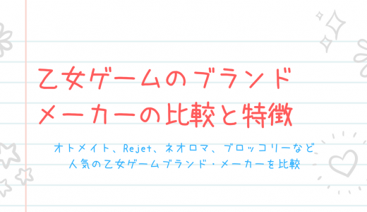 乙女ゲームのブランド、メーカーの比較と特徴
