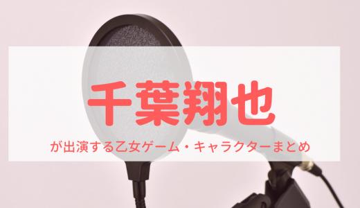 千葉翔也が出演する乙女ゲーム・キャラクターまとめ