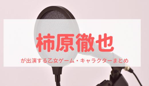柿原徹也が出演する乙女ゲームキャラクターまとめ