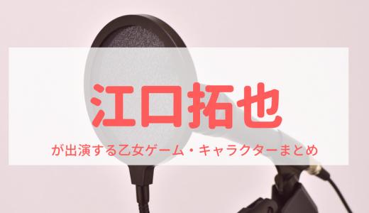 江口拓也が出演する乙女ゲーム・キャラクターまとめ