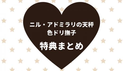 ニル・アドミラリの天秤 色ドリ撫子の特典まとめ【店舗別・キャラ別・CD一覧】