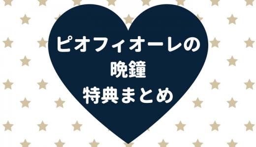 ピオフィオーレの晩鐘の特典まとめ【店舗別・キャラ別・CD一覧】