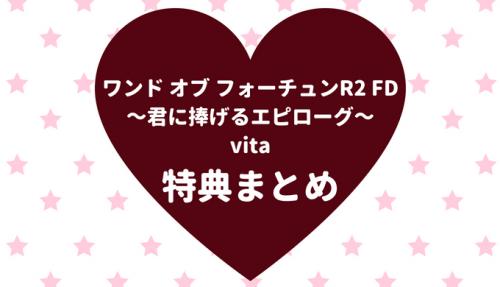 ワンド オブ フォーチュンR2 FD~君に捧げるエピローグ~vitaの特典まとめ (1)