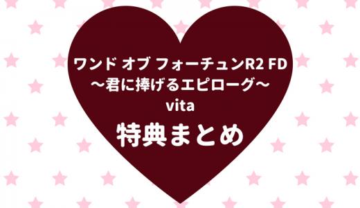 ワンド オブ フォーチュンR2 FD~君に捧げるエピローグ~vitaの特典まとめ【店舗別・キャラ別・CD一覧】