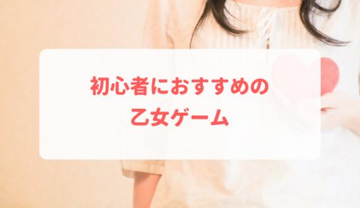 初心者におすすめの乙女ゲーム5選
