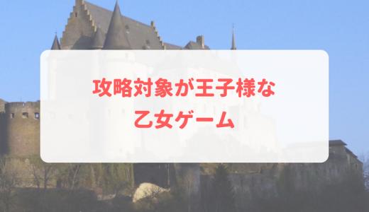 攻略対象が王子様な乙女ゲーム8選