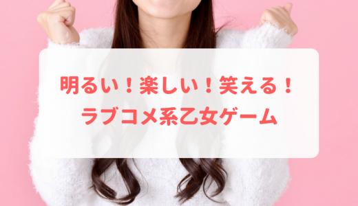明るい!楽しい!笑える!ラブコメ系乙女ゲーム8選