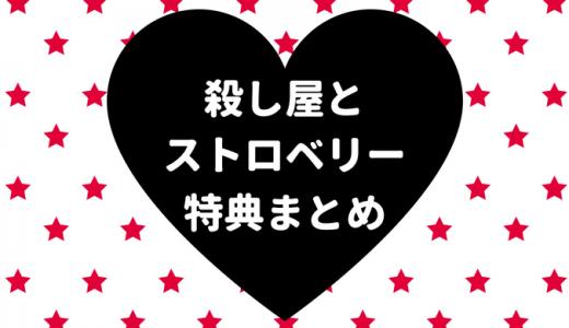 殺し屋とストロベリーの特典まとめ【店舗別・キャラ別・CD一覧】