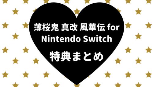 薄桜鬼 真改 風華伝 for Nintendo Switchの特典まとめ