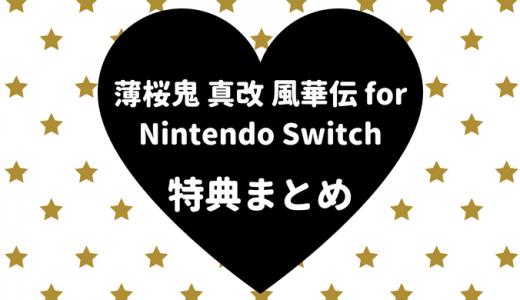 薄桜鬼 真改 風華伝 for Nintendo Switchの特典まとめ【店舗別・キャラ別】
