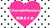 CharadeManiacs特典まとめ