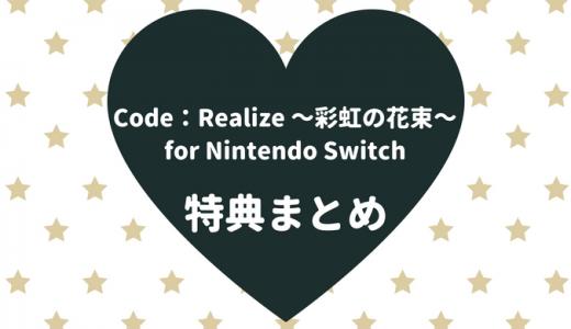 Code:Realize~彩虹の花束~for Nintendo Switchの特典まとめ【店舗別・キャラ別・CD一覧】