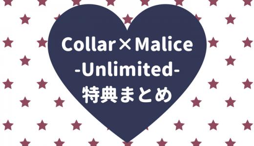Collar×Malice -Unlimited-の特典まとめ【店舗別・キャラ別・CD一覧】