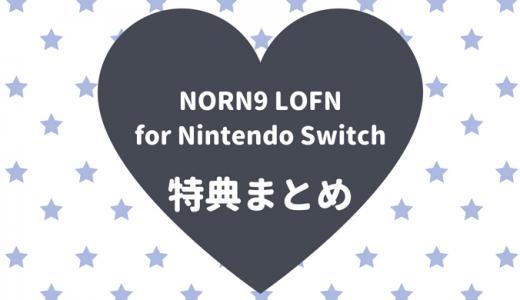 NORN9 LOFN for Nintendo Switchの特典まとめ【店舗別・キャラ別】