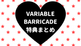 VARIABLE BARRICADEの特典まとめ