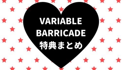 VARIABLE BARRICADEの特典まとめ