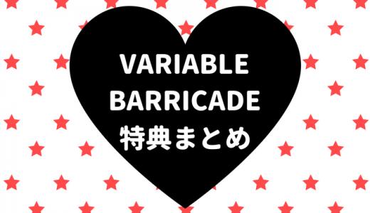 VARIABLE BARRICADEの特典まとめ【店舗別・キャラ別・CD一覧】