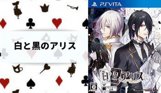 白と黒のアリス【ゲーム紹介・タイトル一覧&プレイ順・攻略順】